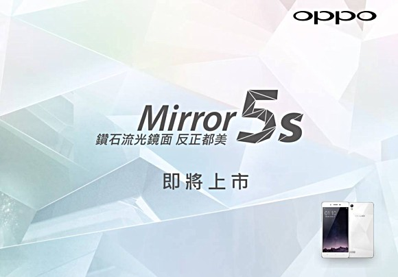 Oppo Mirror 5s Launch Soon -1