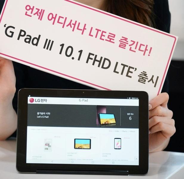 LG G Pad III 10.1