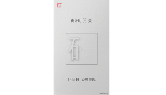 OnePlus 5T Sandstone Variant Might Come On January 5