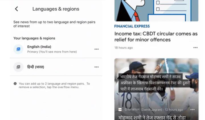 Как включить двуязычную поддержку в приложении Google News